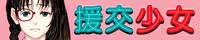 『援交少女』ティザーサイト
